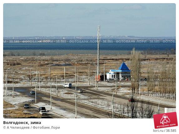 Волгодонск, зима, фото № 38585, снято 22 февраля 2007 г. (c) A Челмодеев / Фотобанк Лори