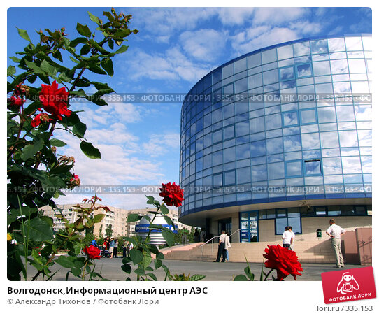 Волгодонск,Информационный центр АЭС, фото № 335153, снято 1 января 2008 г. (c) Александр Тихонов / Фотобанк Лори