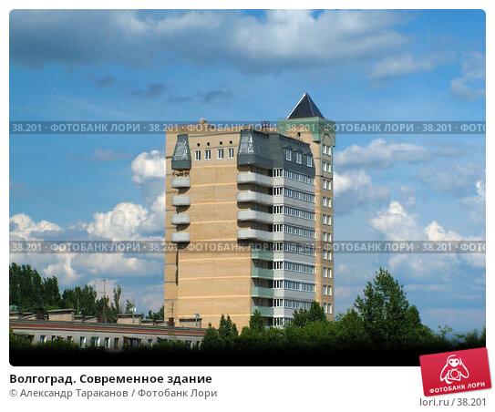 Купить «Волгоград. Современное здание», эксклюзивное фото № 38201, снято 12 июня 2006 г. (c) Александр Тараканов / Фотобанк Лори