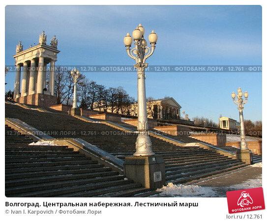 Волгоград. Центральная набережная. Лестничный марш, эксклюзивное фото № 12761, снято 7 января 2006 г. (c) Ivan I. Karpovich / Фотобанк Лори