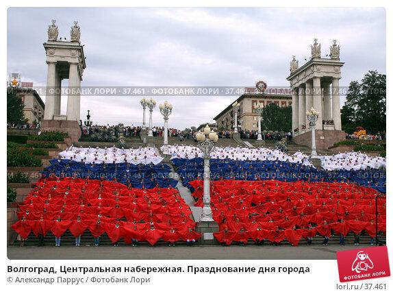 Волгоград, Центральная набережная. Празднование дня города, фото № 37461, снято 10 сентября 2006 г. (c) Александр Паррус / Фотобанк Лори