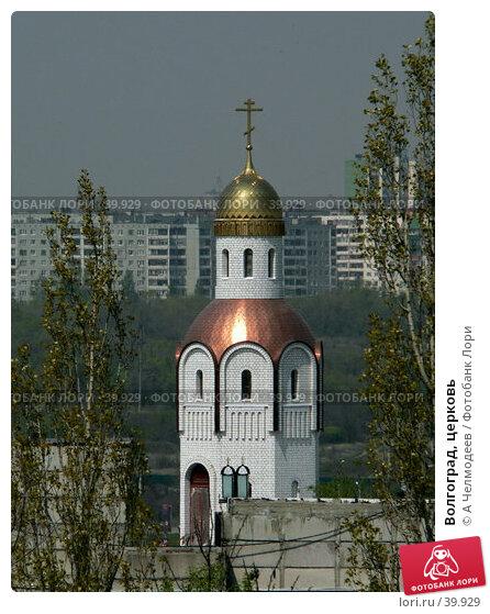 Волгоград, церковь, фото № 39929, снято 5 мая 2006 г. (c) A Челмодеев / Фотобанк Лори