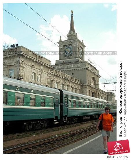 Купить «Волгоград. Железнодорожный вокзал», эксклюзивное фото № 38197, снято 22 мая 2018 г. (c) Александр Тараканов / Фотобанк Лори