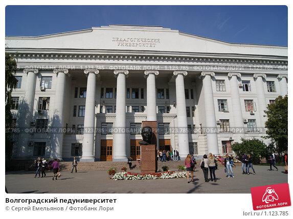 Купить «Волгоградский педуниверситет», фото № 1123785, снято 30 сентября 2009 г. (c) Сергей Емельянов / Фотобанк Лори