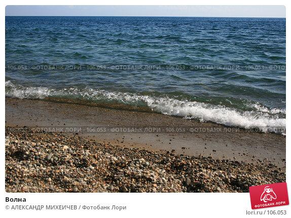Волна, фото № 106053, снято 17 августа 2007 г. (c) АЛЕКСАНДР МИХЕИЧЕВ / Фотобанк Лори