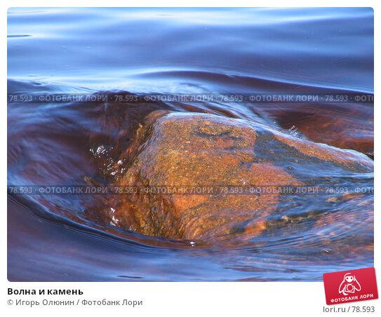 Волна и камень, фото № 78593, снято 10 июля 2005 г. (c) Игорь Олюнин / Фотобанк Лори