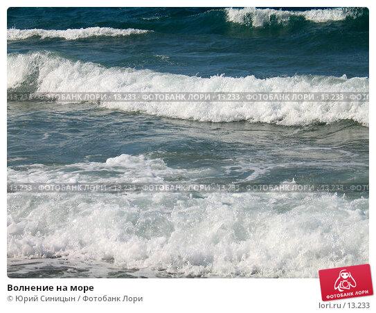 Волнение на море, фото № 13233, снято 20 сентября 2006 г. (c) Юрий Синицын / Фотобанк Лори