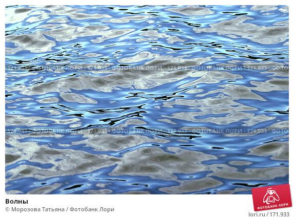 Волны, фото № 171933, снято 11 августа 2006 г. (c) Морозова Татьяна / Фотобанк Лори