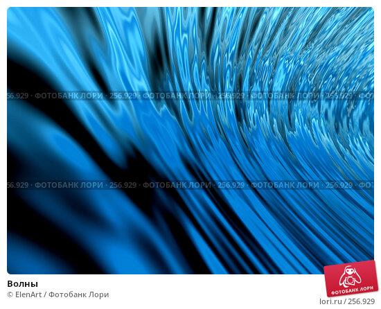 Волны, иллюстрация № 256929 (c) ElenArt / Фотобанк Лори