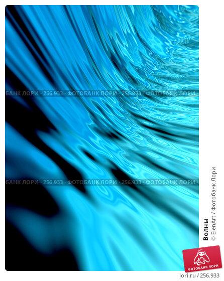 Волны, иллюстрация № 256933 (c) ElenArt / Фотобанк Лори