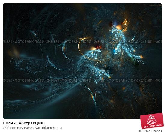 Волны. Абстракция., иллюстрация № 245581 (c) Parmenov Pavel / Фотобанк Лори