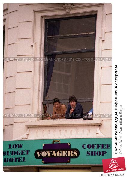 Вольные голландцы. Кофешоп. Амстердам, эксклюзивное фото № 318025, снято 21 октября 2016 г. (c) Free Wind / Фотобанк Лори