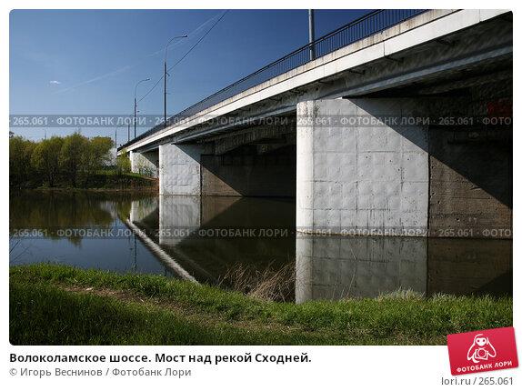 Волоколамское шоссе. Мост над рекой Сходней., фото № 265061, снято 25 апреля 2008 г. (c) Игорь Веснинов / Фотобанк Лори