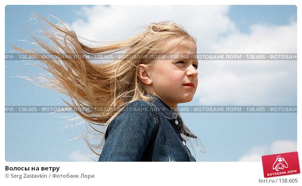 Волосы на ветру, фото № 138605, снято 2 июня 2006 г. (c) Serg Zastavkin / Фотобанк Лори