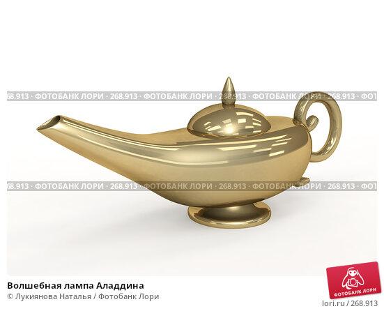 Волшебная лампа Аладдина, иллюстрация № 268913 (c) Лукиянова Наталья / Фотобанк Лори