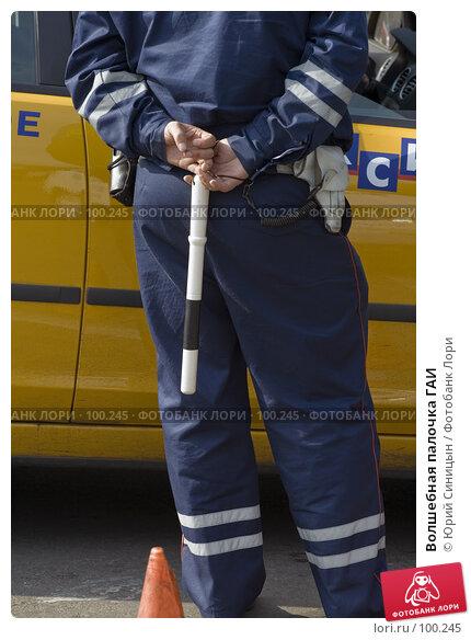 Купить «Волшебная палочка ГАИ», фото № 100245, снято 23 сентября 2007 г. (c) Юрий Синицын / Фотобанк Лори