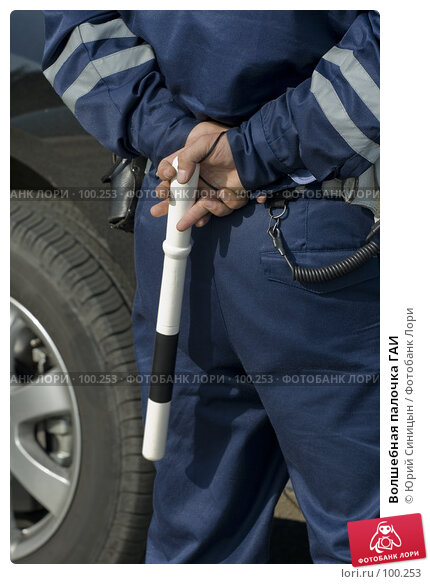 Волшебная палочка ГАИ, фото № 100253, снято 23 сентября 2007 г. (c) Юрий Синицын / Фотобанк Лори