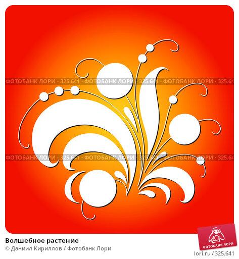 Волшебное растение, иллюстрация № 325641 (c) Даниил Кириллов / Фотобанк Лори