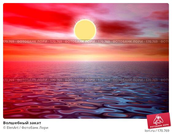 Купить «Волшебный закат», иллюстрация № 170769 (c) ElenArt / Фотобанк Лори