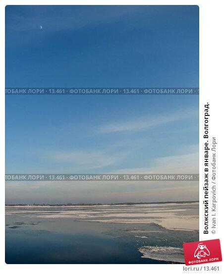 Волжский пейзаж в январе. Волгоград., фото № 13461, снято 7 января 2006 г. (c) Ivan I. Karpovich / Фотобанк Лори