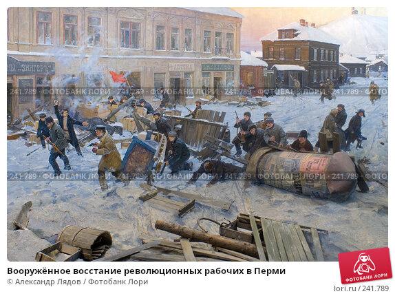 Вооружённое восстание революционных рабочих в Перми, фото № 241789, снято 23 мая 2017 г. (c) Александр Лядов / Фотобанк Лори