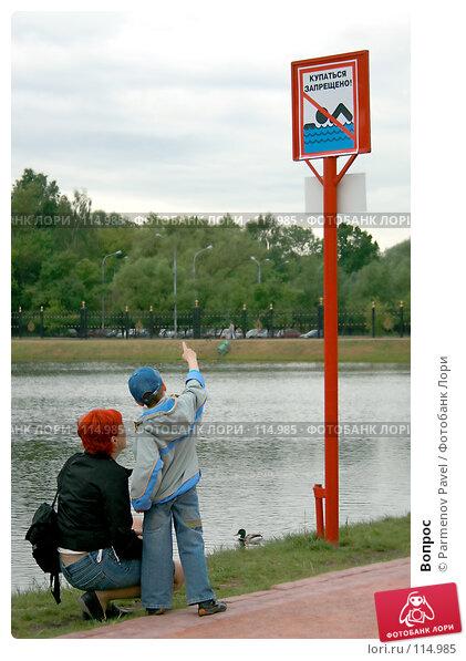 Вопрос, фото № 114985, снято 10 июня 2007 г. (c) Parmenov Pavel / Фотобанк Лори