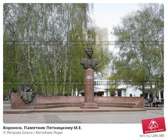Воронеж. Памятник Пятницкому М.Е., фото № 249385, снято 11 апреля 2008 г. (c) Петрова Ольга / Фотобанк Лори