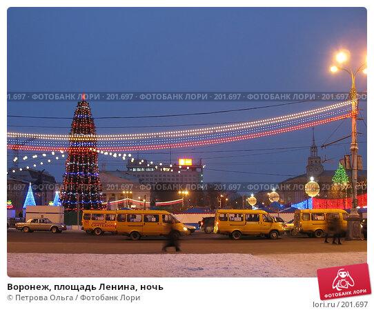 Воронеж, площадь Ленина, ночь, фото № 201697, снято 15 января 2008 г. (c) Петрова Ольга / Фотобанк Лори