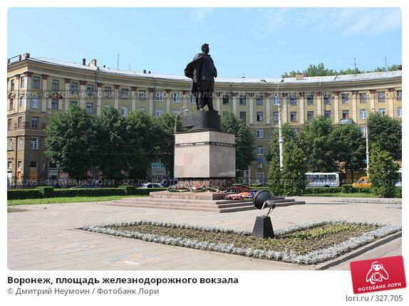 Воронеж, площадь железнодорожного вокзала, эксклюзивное фото № 327705, снято 15 июня 2008 г. (c) Дмитрий Неумоин / Фотобанк Лори