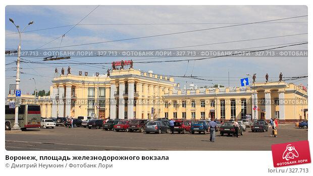 Воронеж, площадь железнодорожного вокзала, эксклюзивное фото № 327713, снято 15 июня 2008 г. (c) Дмитрий Неумоин / Фотобанк Лори
