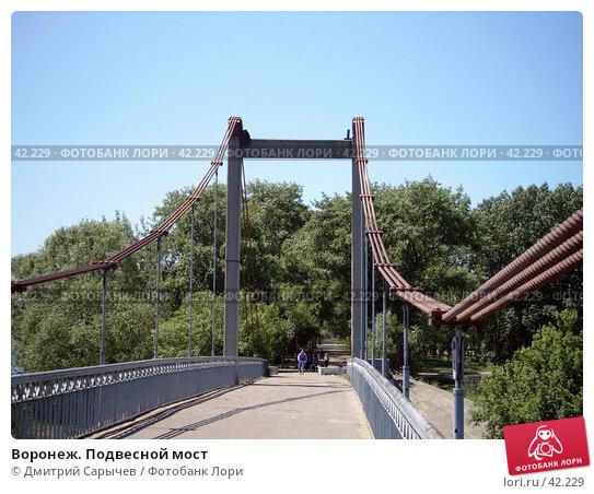 Купить «Воронеж. Подвесной мост», фото № 42229, снято 5 июня 2004 г. (c) Дмитрий Сарычев / Фотобанк Лори