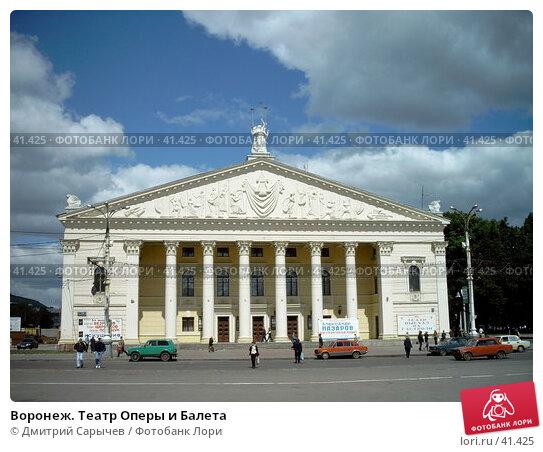 Воронеж. Театр Оперы и Балета, фото № 41425, снято 11 июня 2004 г. (c) Дмитрий Сарычев / Фотобанк Лори