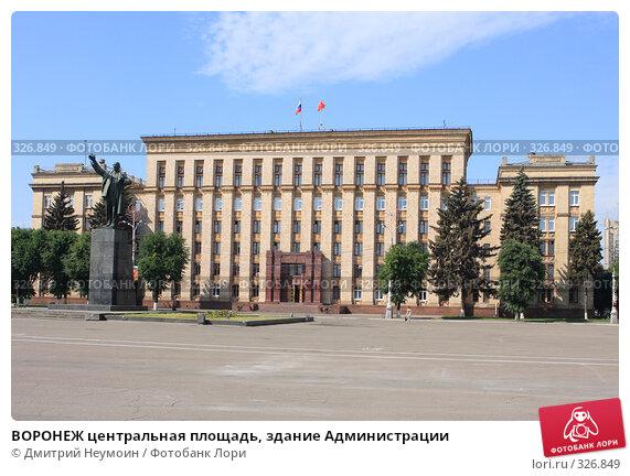 ВОРОНЕЖ центральная площадь, здание Администрации, эксклюзивное фото № 326849, снято 15 июня 2008 г. (c) Дмитрий Неумоин / Фотобанк Лори