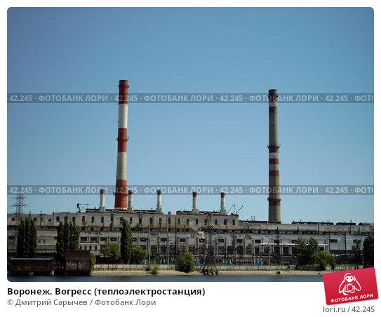 Воронеж. Вогресс (теплоэлектростанция), фото № 42245, снято 5 июня 2004 г. (c) Дмитрий Сарычев / Фотобанк Лори