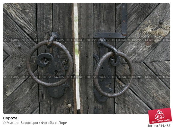 Ворота, фото № 14485, снято 10 июня 2006 г. (c) Михаил Ворожцов / Фотобанк Лори