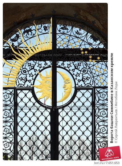 Купить «Ворота башни Сююмбике в Казанском кремле», эксклюзивное фото № 7651653, снято 27 ноября 2014 г. (c) Сергей Лаврентьев / Фотобанк Лори
