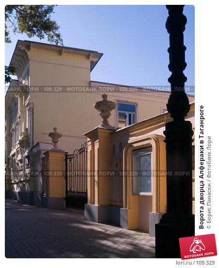 Купить «Ворота дворца Алфераки в Таганроге», фото № 109329, снято 18 августа 2006 г. (c) Борис Панасюк / Фотобанк Лори