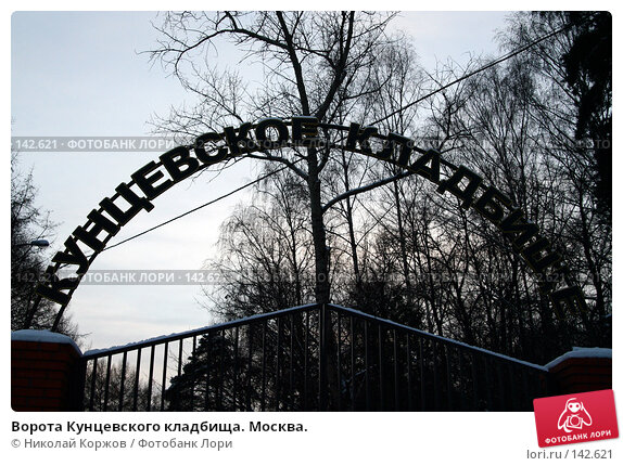 Ворота Кунцевского кладбища. Москва., фото № 142621, снято 2 декабря 2007 г. (c) Николай Коржов / Фотобанк Лори