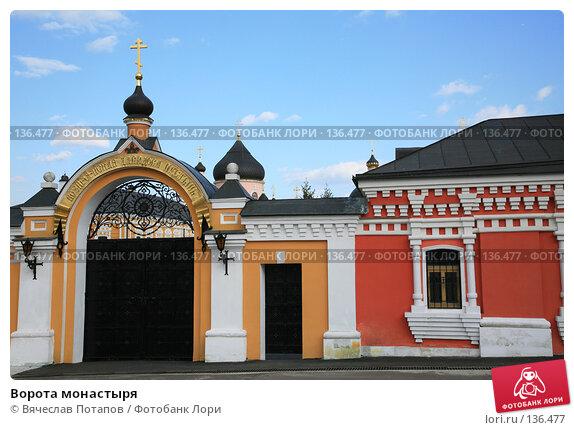 Ворота монастыря, фото № 136477, снято 26 апреля 2007 г. (c) Вячеслав Потапов / Фотобанк Лори