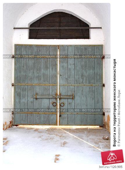 Ворота на территорию женского монастыря, фото № 120905, снято 18 ноября 2007 г. (c) Parmenov Pavel / Фотобанк Лори