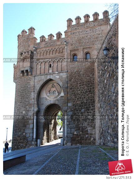 Ворота Солнца. Толедо (древняя столица Испании), фото № 271513, снято 21 апреля 2008 г. (c) Екатерина Овсянникова / Фотобанк Лори