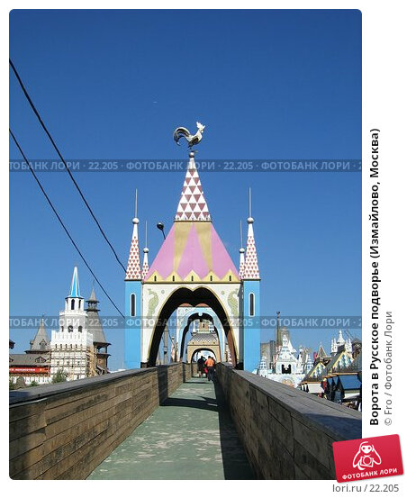 Ворота в Русское подворье (Измайлово, Москва), фото № 22205, снято 10 сентября 2005 г. (c) Fro / Фотобанк Лори