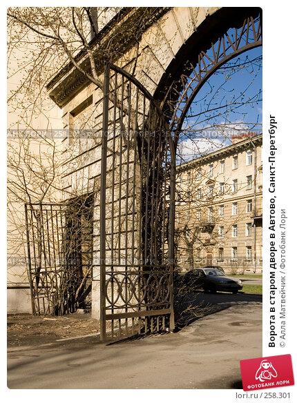 Ворота в старом дворе в Автово, Санкт-Перетбург, фото № 258301, снято 12 апреля 2008 г. (c) Алла Матвейчик / Фотобанк Лори