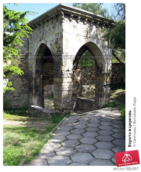 Купить «Ворота в церковь», фото № 302057, снято 1 мая 2008 г. (c) Светлана / Фотобанк Лори