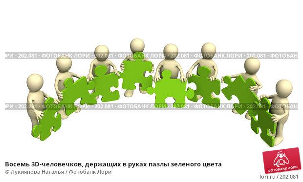 Восемь 3D-человечков, держащих в руках пазлы зеленого цвета, иллюстрация № 202081 (c) Лукиянова Наталья / Фотобанк Лори