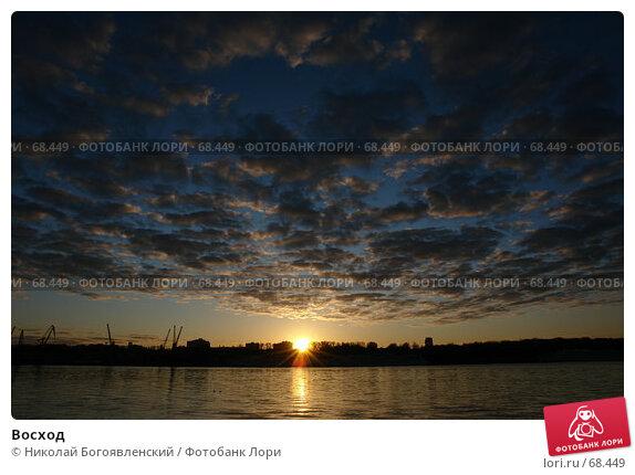 Восход, фото № 68449, снято 11 мая 2007 г. (c) Николай Богоявленский / Фотобанк Лори