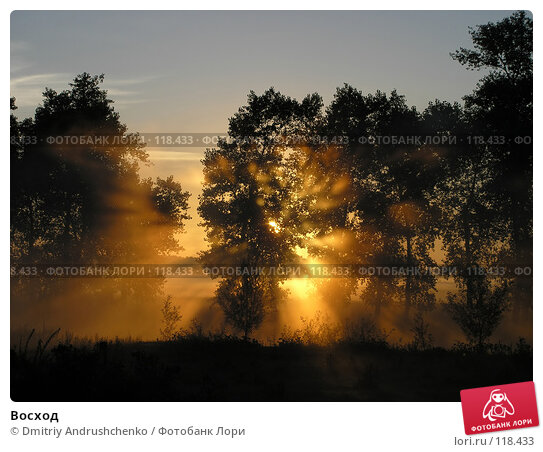 Восход, фото № 118433, снято 28 августа 2007 г. (c) Dmitriy Andrushchenko / Фотобанк Лори
