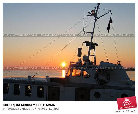 Восход на Белом море, г.Кемь, фото № 135461, снято 16 августа 2007 г. (c) Ярослава Синицына / Фотобанк Лори