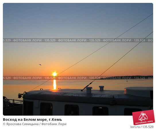 Купить «Восход на Белом море, г.Кемь», фото № 135529, снято 16 августа 2007 г. (c) Ярослава Синицына / Фотобанк Лори