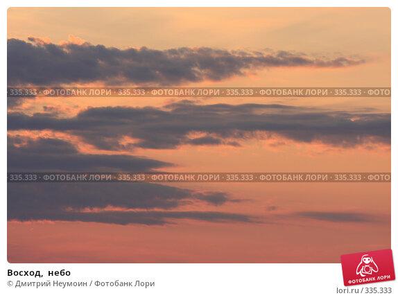 Восход,  небо, эксклюзивное фото № 335333, снято 1 мая 2008 г. (c) Дмитрий Неумоин / Фотобанк Лори